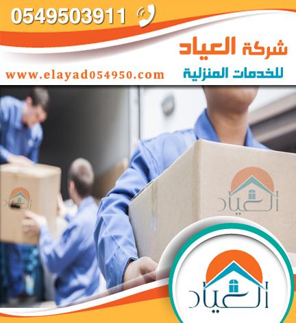 شركة نقل عفش بالمدينة المنوره،شركة نقل اثاث بالمدينة المنوره