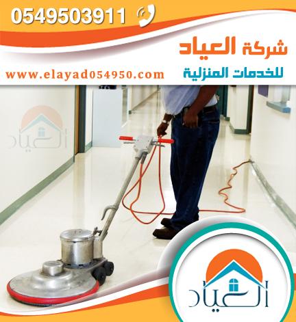 شركة تنظيف بالمدينة المنوره