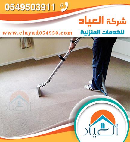 شركة تنظيف منازل بجده 0549503911 العياد