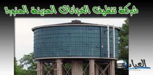 شركة تنظيف خزانات بالمدينة المنورة ،شركة غسيل خزانات بالمدينة المنورة،تنظيف خزانات بالمدينة