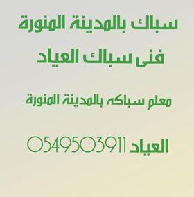 سباك بالمدينة المنورة 0549503911