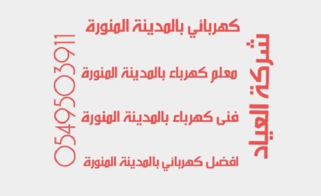 كهربائى بالمدينة المنورة 0549503911