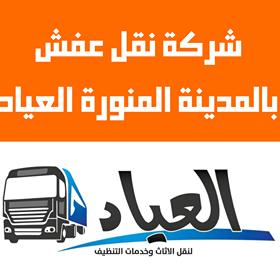 نقل عفش بالمدينة المنورة,نقل اثاث بالمدسنة المنورة,شركة نقل عفش بالمدينة المنورة